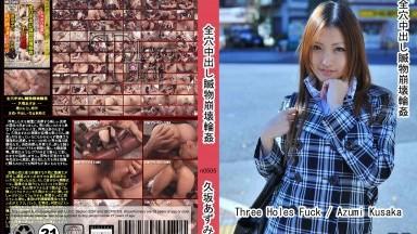 tokyo-hot-n0505-cd1-全穴中出し贓物崩壊輪カン
